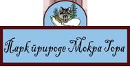Парк природе Шарган - Мокра Гора